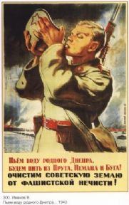 Vintage Russian WW2 poster - Soldier takes drink